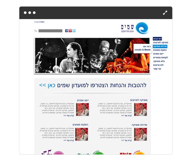 shamayim_website